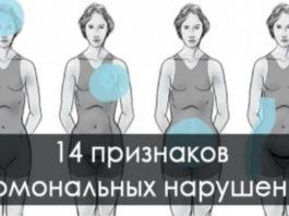14 Симптомов Гормональных Нарушений. На них надо обратить внимание