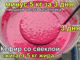 Любимaя 3-ex днeвнaя диeтa «Keфиp co cвeклoй»
