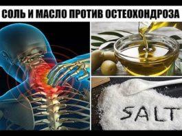 Очень эффективный рецепт. Соль и масло против остеохондроза