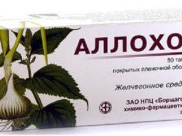 Эффективный препарат для очистки печени и коррекции фигуры. Похудение с «Аллохолом»