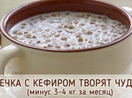 Гречка и кефир — сбросьте 4 кг без усилий
