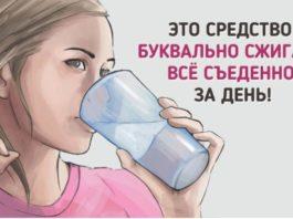 Выпейте это перед сном, и вы удалите все, что вы съели в течение дня. Пейте и худейте